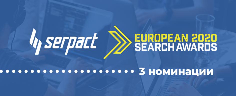 Serpact с 3 номинации на European Search Awards 2020