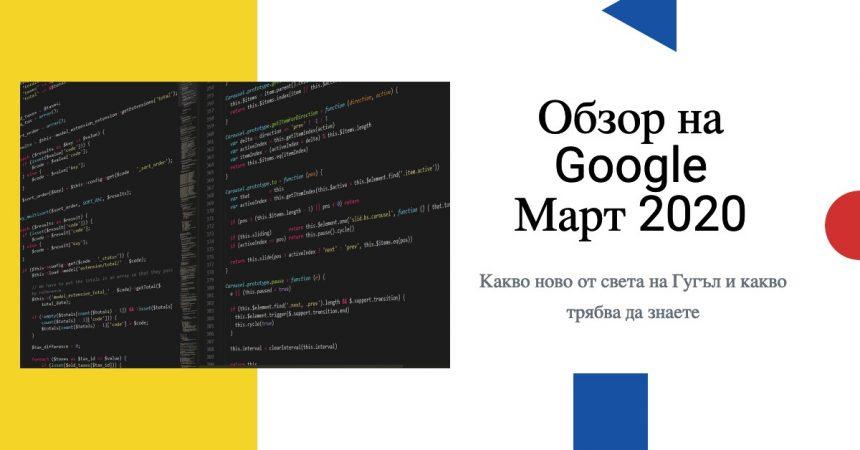 Google Obzor Mart 2020