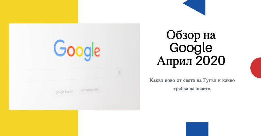 Google Recap 2020