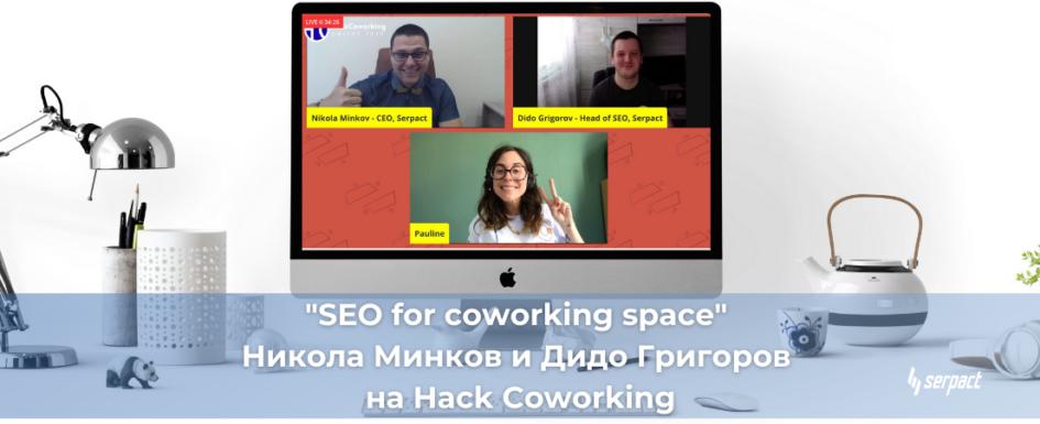 Nikola-I-Dido-Na-Hack-Coworking