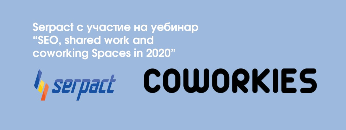 "Serpact с участие на уебинара ""SEO, shared work and coworking Spaces in 2020"""