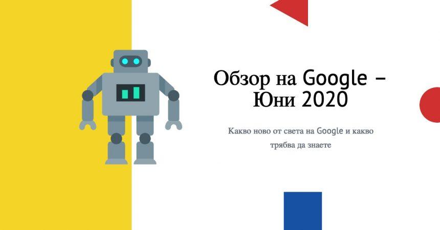 Google June 2020