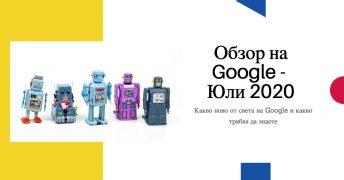 Google July 2020