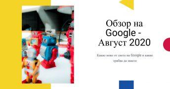Google Recap August 2020