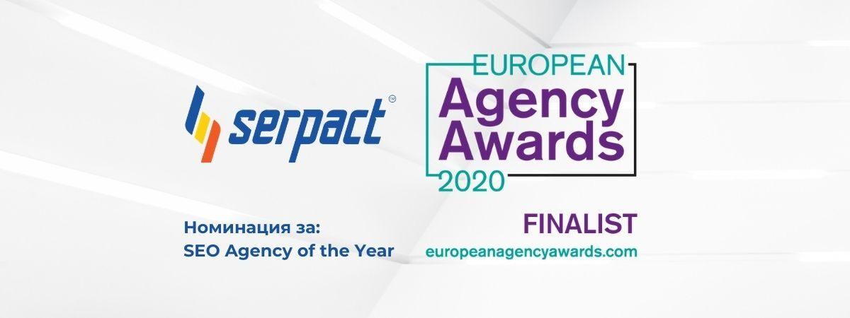 ЕАА Serpact с номинация за агенция на годината