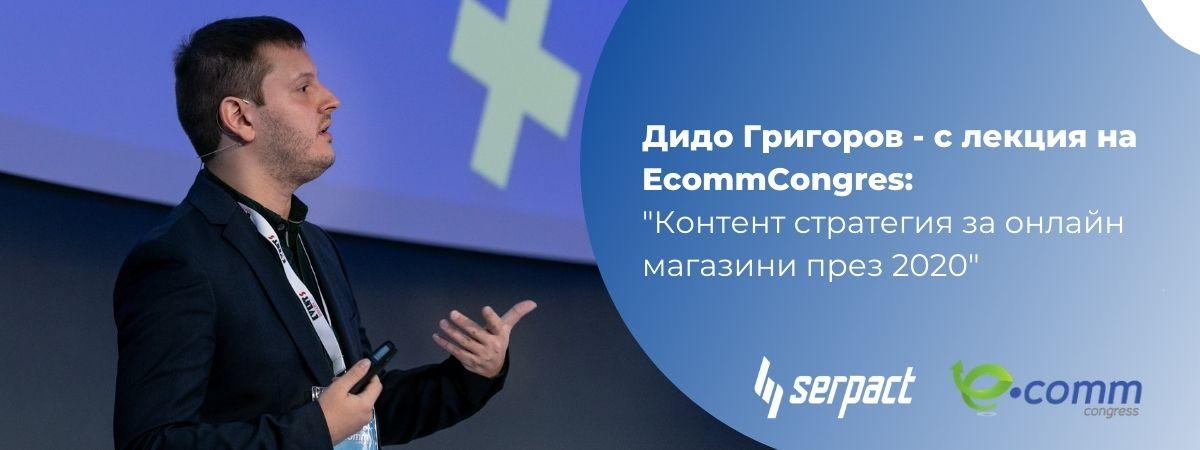 Dido Grigorov Ecommcongress