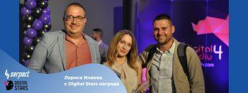 Digital Stars Award Larisa Ilieva