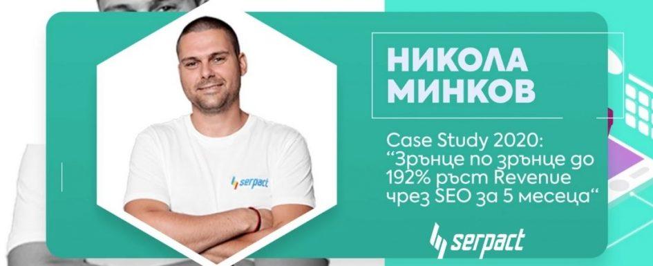 Nikola Minkov Ecommsummit Cover