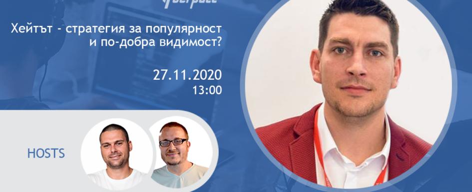 Serpask Webinar Димитър Георгиев Бико