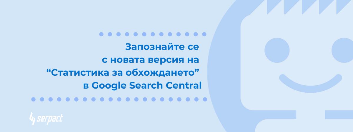 google-crawl-stats-new