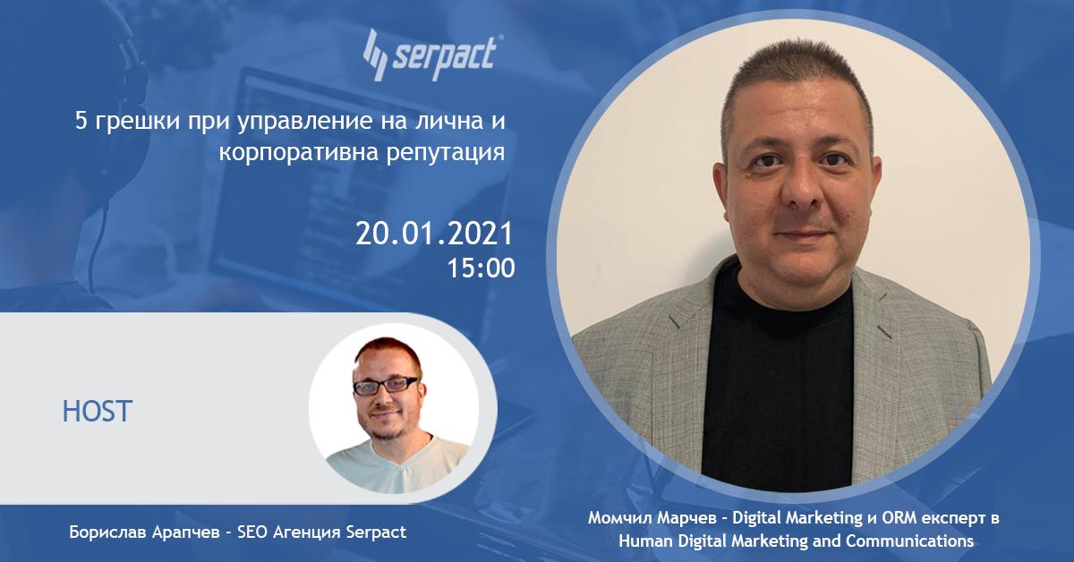 Serpask-Marchev