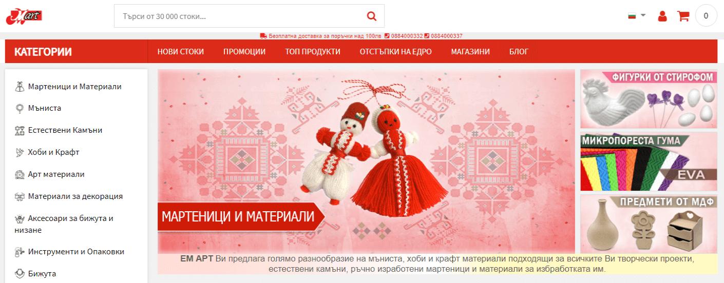 Em Art website