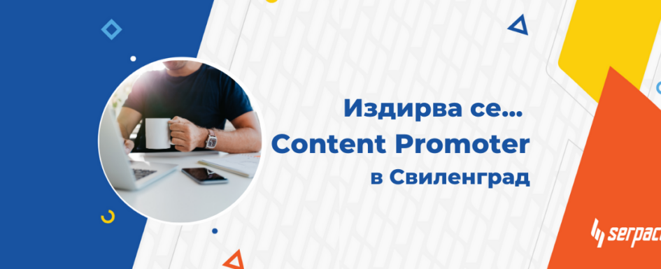 Serpact Content Promoter