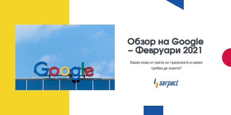 google recap february 2021
