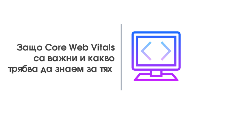 serpact-защо-core-web-vitals-са-важни