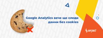google analytics cookie policy update