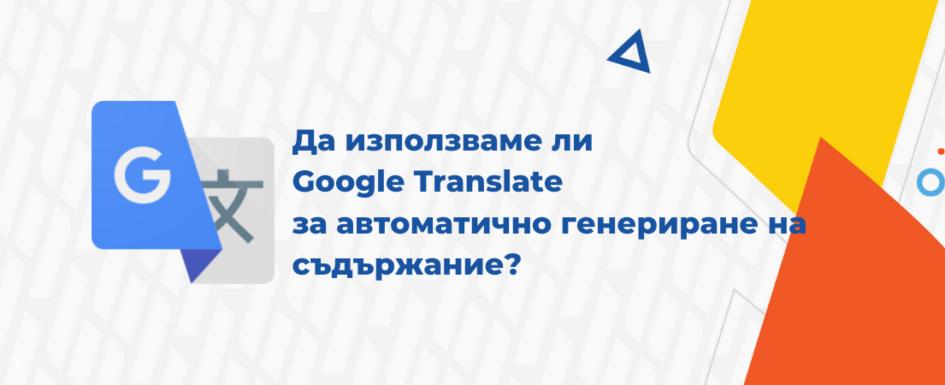 Да използваме ли google translate за автоматично генериране на съдържание