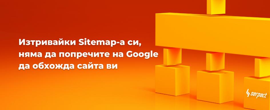 Изтривайки sitemap а си, няма да попречите на google да обхожда сайта ви