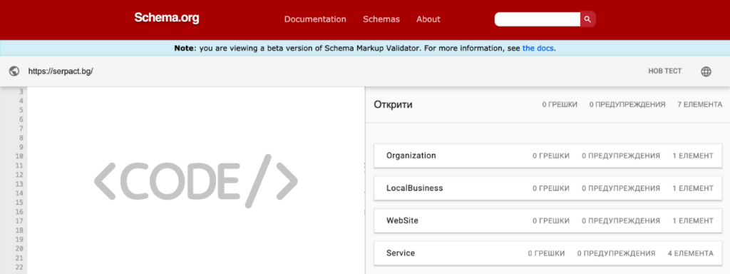 Schema.org Какво е новото