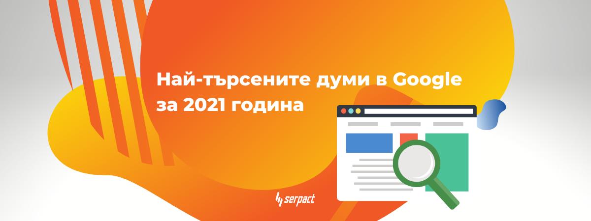 nay-tarsenite-dumi-v-google-za-2021-godina
