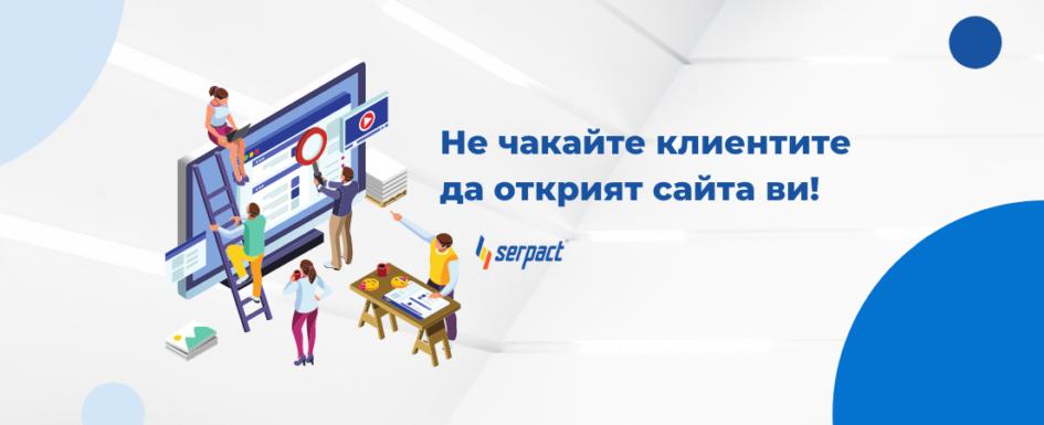 Не чакайте клиентите да открият сайта ви! (1)