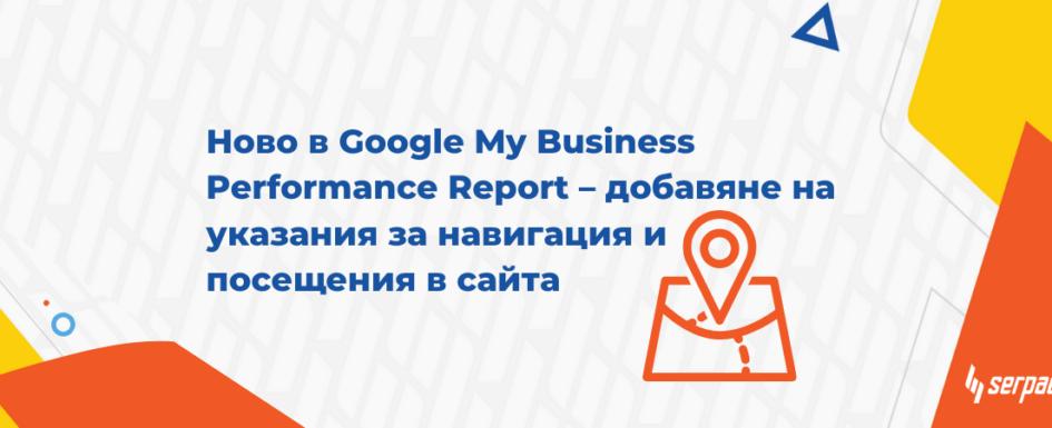 Ново в google my business performance report – добавяне на указания за навигация и посещения в сайта