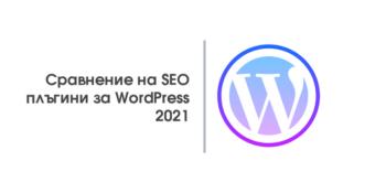 sravnenie-na-seo-plugini-wordpress-2021