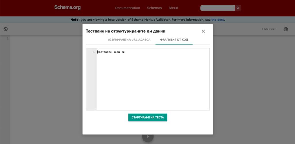 schema.org-code-snippets