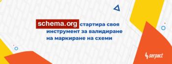 schema.org-стартира-своя-инструмент