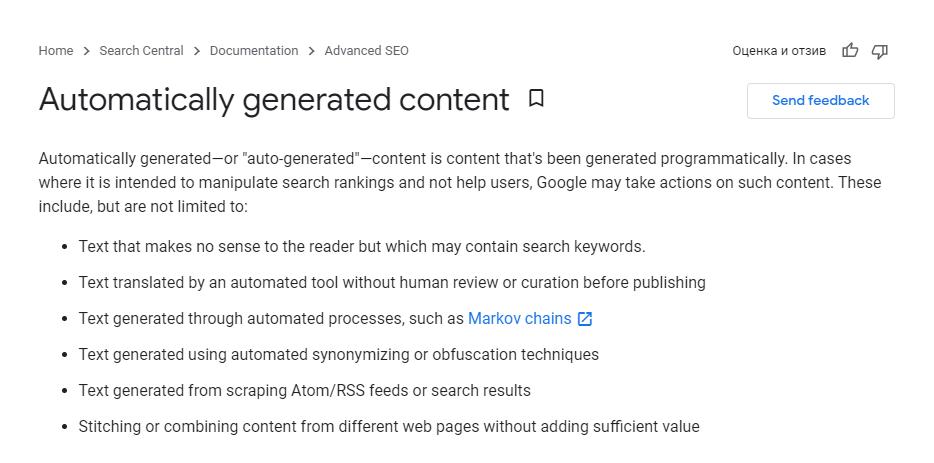 auto generated content