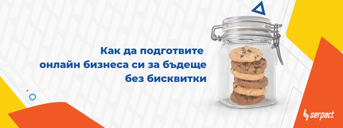 Как да подготвите онлайн бизнеса си за бъдеще без бисквитки (1)