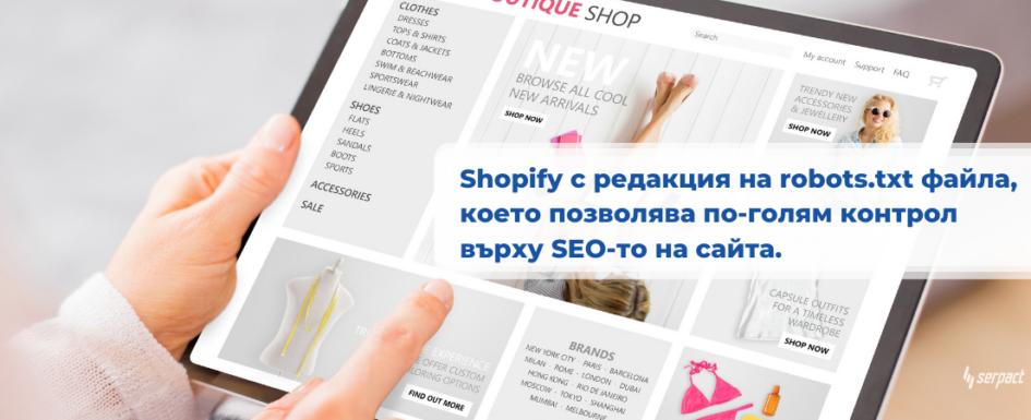 Сайтовете на shopify вече могат да редактират своя файл robots.txt