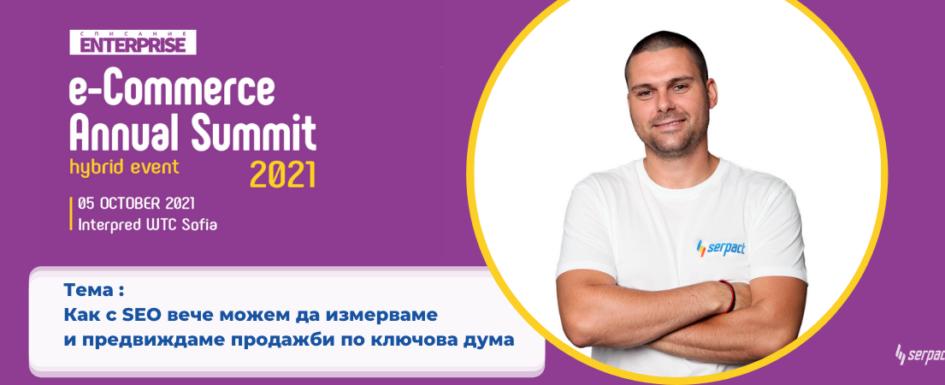 nikola-minkov-e-commerce-annual-summit-2021