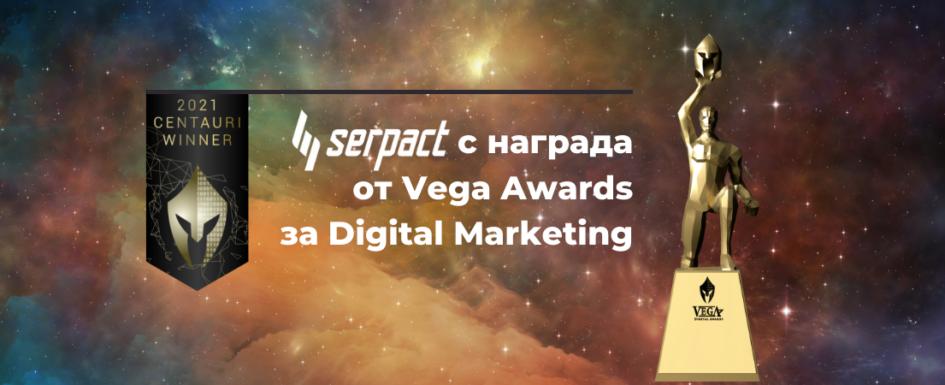 serpact-vega-nagrada
