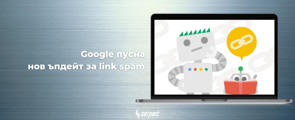 google пусна нов ъпдейт за link spam