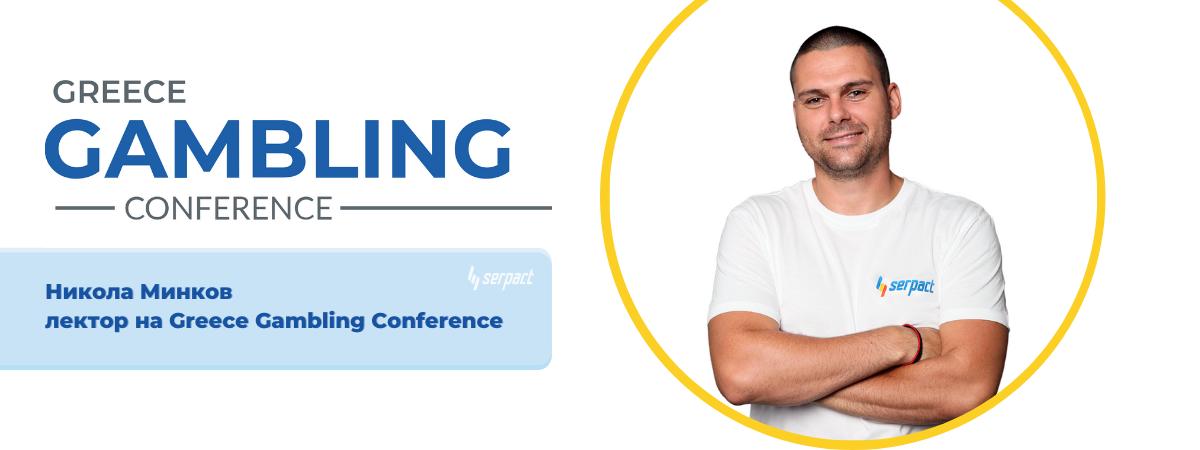 nikola-minkov-greece-gambling-conference-bg