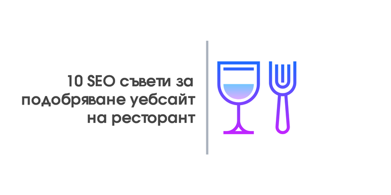 seo tips to boost your restaurant website in search