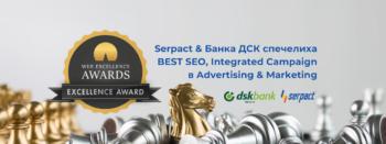 serpact_DSK_Bank_WE_Award