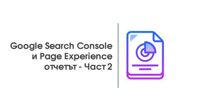 google search console и page experience отчетът Част 2