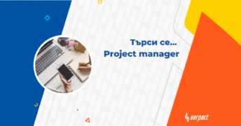 job offer project manager (1)